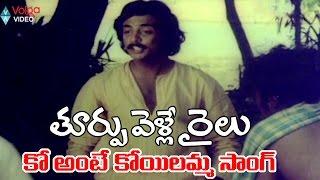 Thoorpu Velle Railu Movie Video Song - Ko Ante Koyilamma - Jyothi, Mohan