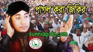 এবার ঢাকাবাসীকে পাগল করে দিল গিয়াস উদ্দিন তাহেরী | gias uddin at tahery | full zikir