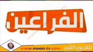 تردد قناة الفراعين Faraeen TV على النايل سات