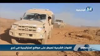القوات الشرعية تسيطر على مواقع استراتيجية في لحج
