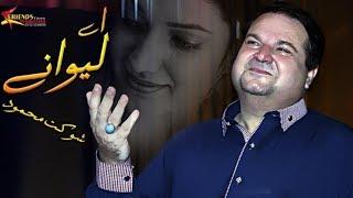 Pashto New Songs 2018 Shaukat Mehmood - Ae Lewany Mung Tohfa Ke Sakhawat Raware