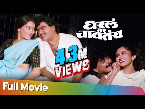 Xxx Mp4 Dharla Tar Chavatay HD Full Marathi Movie Ashok Saraf Laxmikant Berde Alka Kubal 3gp Sex