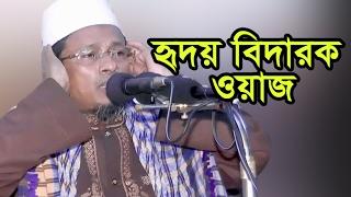 New Bangla WAz-2017 । হৃদয় বিদারক নতুন ওয়াজ । Mawlana Golam Mawla Faruki
