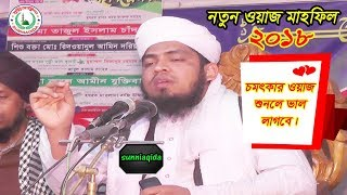 Bangla waz 2018 | new bangla waz | sunni bangla waz | waz mahfil