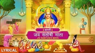Jai Santoshi Mata Aarti with Hindi,English Lyrics ANURADHA PAUDWAL I Full Video Song I Lyrical Video