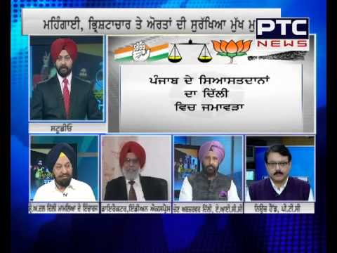 VICHAR TAQRAR ON DELHI ELECTION 02