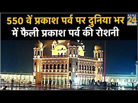 श्री गुरु नानक देव जी के 550 वें प्रकाश पर्व पर दुनिया भर में फैली प्रकाश पर्व की रोशनी