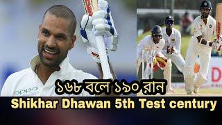 শিখর ধাওয়ানের ১৬৮ বলে ১৯০ রানের ঝড়ো ইনিংস   Shikhar Dhawan 190 runs in 168 balls   IND vs SL
