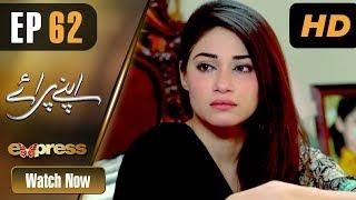Pakistani Drama | Apnay Paraye - Episode 62 | Express Entertainment Dramas | Hiba Ali, Babar Khan