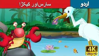 سارساور کیکڑا | The Crane and The Crab | Urdu Story | Stories in Urdu | 4K UHD | Urdu Fairy Tales