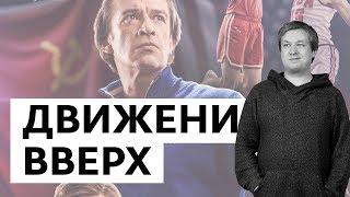 Антон Долин о фильме «Движение вверх»