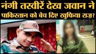 Facebook पर दोस्ती कर जवान को नंगी तस्वीरें-वीडियो भेजती थी Pakistan की ISI Agent