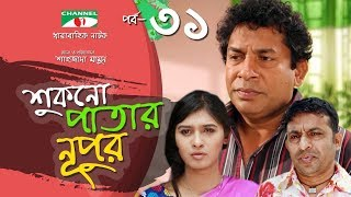 Shukno Patar Nupur | Episode 31 | Drama Serial | Mosharraf Karim | Urmila | Mondira | Channel i TV