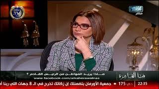 النائب إيهاب الخولي: هذا ما يحتاجه المصريون من رئيسهم القادم!