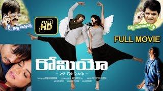 Puri Jagan's Latest Movie Romeo (రోమియో)Telugu Movie | 1080 Full HD | SairamShankar, Adonika | TFC |