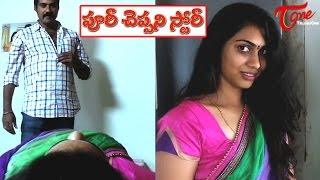 Puri Cheppani Story | Award winning Telugu Short Film | By S. Madhav