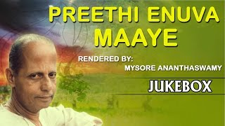 Preethi Enuva Maaye    Jukebox    Mysore Ananthaswamy Songs    Kannada Bhavageethegalu