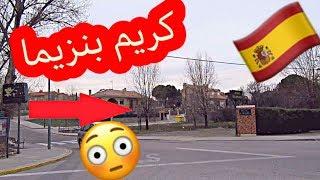 كريم بنزيما في منطقتي 😳😳