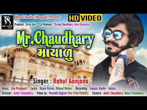 MR.Chaudhary માયાળુ | Rahul Aanjana | New Gujarati Song 2018 | HD Video