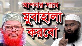 Bangla Waz আপনার সাথে মোবাহালা করবো|Delowar Hossain Sayidee vs Mujaffor bin Mohsin|Islamic Waz Video
