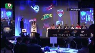 BPL Cricket Player Drafts | Sumon | 15Sep17
