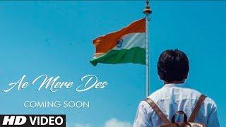 Song Teaser ► Ae Mere Des   Jubin Nautiyal    Lalit Prabhakar   VIDEO RELEASING SOON