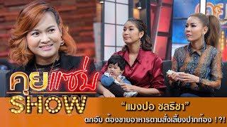 คุยเเซ่บShow : แมงปอ ชลธิชา ตกอับ ต้องขายอาหารตามสั่งเลี้ยงปากท้อง !?!