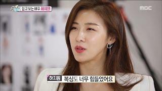 [Section TV] 섹션 TV - sexy action warrior, Ha Ji-won 20160821