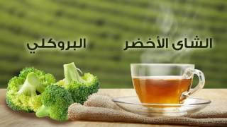 صحتك حياتك - أغذية تساعد على معالجة التهاب المفاصل