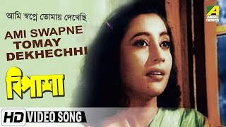 Ami Swapne Tomay Dekhechhi | Bipasha | Bengali Movie Song | Sandhya Mukherjee | Suchitra Sen