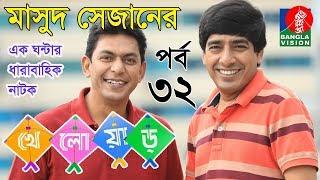 kheloar-খেলোয়াড় | Part-32 | Chanchal | Moutushi | Ezaz | Bangla Natok 2018 | Banglavision Drama