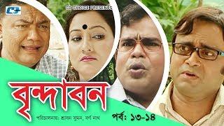 Brindabon   Episode 13-14   Bangla Comedy Natok   Siddiq   Ahona   Joyraj
