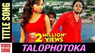 Talophotoka Odia Songs || Talophotoka Title | Video Song | Lubun-Tubun, Abhijit Majumdar