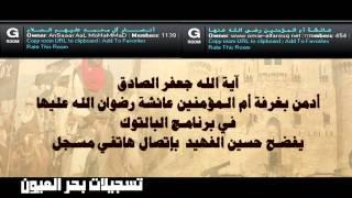 جعفر الصادق يفضح حسين الفهيد بإتصال هاتفي الجزء الأول