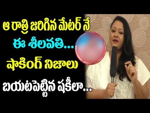 Xxx Mp4 Shakeela About Her Movie Seelavathi Shakeela Seelavathi Updates Latest Filmy Gossips 3gp Sex