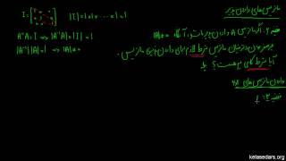 دستگاه معادلات خطی ۰۲- وارون ماتریسهای ۲در۲