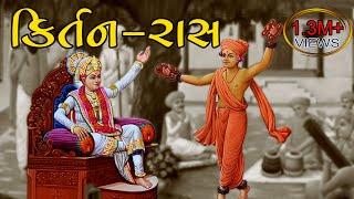 Rasiyo Ras Rame Swaminarayan kirtan ras Chhapiya Swami Gadhda