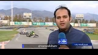 Iran 4th Karting Championship compete Rotax Max, Azadi Sport complex چهارمين دوره مسابقات كارتينگ