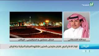 المحلل العسكري  عبدالله القحطاني: ماتمارسه ميليشيا الحوثي إرهاب مباشر.