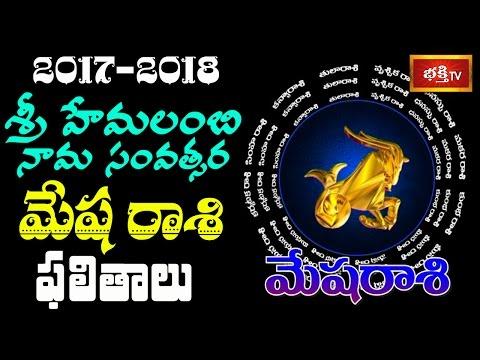 2017-2018 Hemalambi Nama Samvatsara Mesha Rasi Phalalu (Aries Yearly Horoscope) || Bhakthi TV