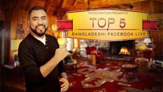 Top 5    Bangladeshi Facebook Live    Episode 8