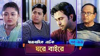 Ghore Baire | Ep 99 | Apurba, Momo, Moushumi Hamid, S. Selim | New Bangla Natok 2019 | Maasranga TV