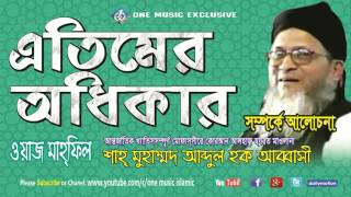 Bangla Tafsir Mahfil | Atimer odhikar | Abbasi Waz 2017 | New Tafsir