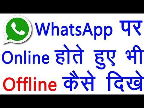 Xxx Mp4 WhatsApp पर Online होते हुए भी Offline कैसे दिखे 3gp Sex