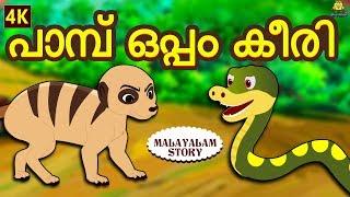 Malayalam Story for Children - പാമ്പ് ഒപ്പം കീരി   Moral Stories   Malayalam Fairy Tales  Koo Koo TV