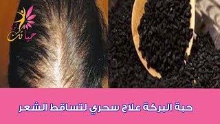 حبة البركة علاج سحري لتساقط الشعر|فوائد حبة البركة|زيت حبة البركة|nigella sativa