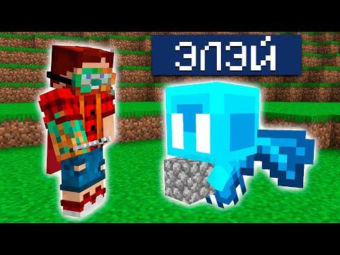 Моб Элэй в Май� крафт 1.19 Minecraft Live Allay Май� крафт Открытия
