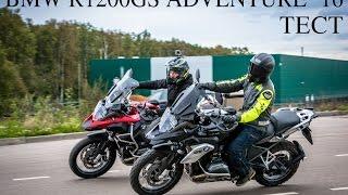 ТЕСТ BMW R1200GS ADVENTURE