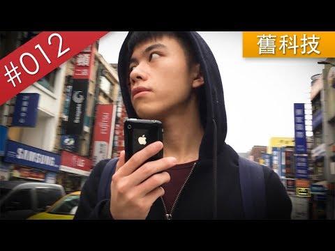 Xxx Mp4 【阿哲】我與iPhone 3G的一天 在2018年 012 3gp Sex