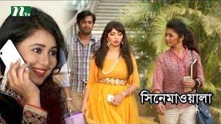 Bangla Natok Cinemawala (সিনেমাওয়ালা) | Episode 44 | Sadia Jahan Prova & Azad Abul Kalam